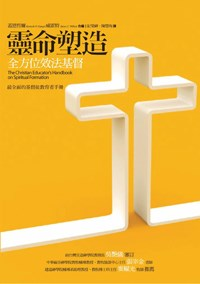 靈命塑造--全方位效法基督╱The Christian Educators handbook on spiritual form