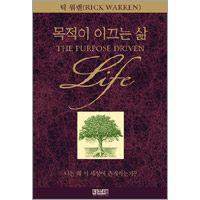 목적이 이끄는 삶 The Purpose Driven Life (in Korean)