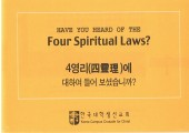 Four Spiritual Laws (English version published in Korea)