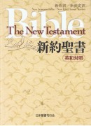 The New Testament In English And Japanese 新約聖書(英和對照)/新&