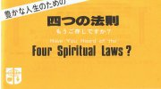 Four Spiritual Laws (Japanese/English)