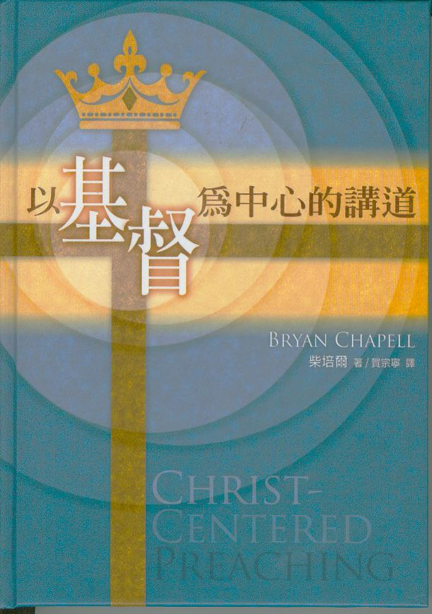 以基督為中心的講道CHRIST-CENTERED PREACHING