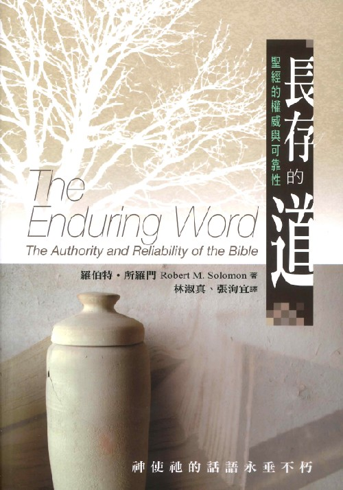 長存的道:聖經的權威與可靠性 The Enduring Word: The Authority and Reliability