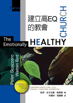 建立高EQ的教會 The Emotionally Healthy Church