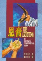 恩膏 The Anointing