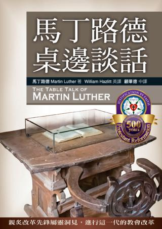 馬丁路德桌邊談話 The Table Talk of Martin Luther