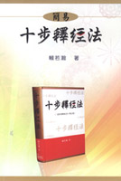 簡易十步釋經法(中文版)Ten-step Bible Study Method: An Abbreviated Version