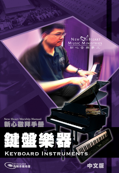 鍵盤樂器 (敬拜手冊) Keyboard Instruments (Worship Manual)