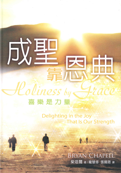 成聖靠恩典-喜樂是力量 Holiness by Grace:Delighting in the Joy that is our