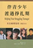 伴青少年渡過掙扎期 - Helping Your Struggling Teenager