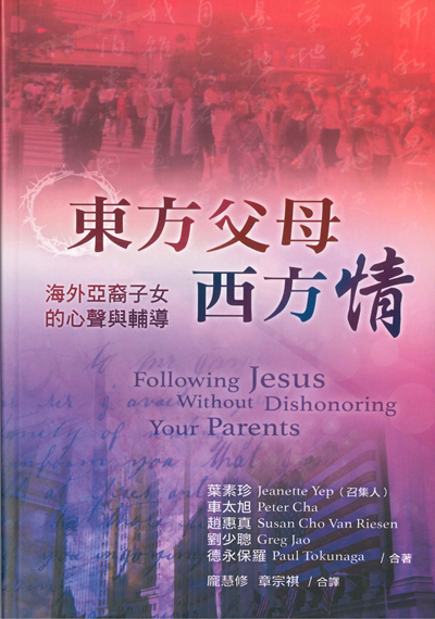 東方父母西方情Following Jesus without Dishonoring Your Parents