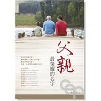 父親,最榮耀的名字 / The Glory of Being a Father