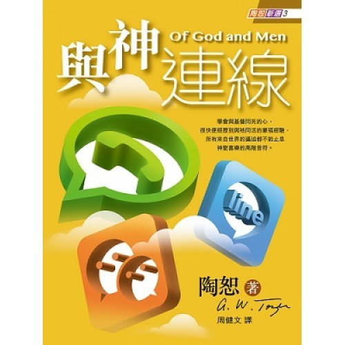 與神連線 Of God and Men