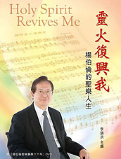 靈火復興我──楊伯倫的聖樂人生(附DVD)Holy Spirit Revives Me: Life Of Yeung Pak L