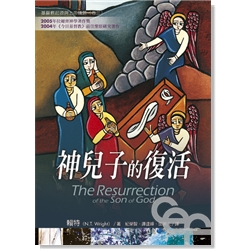 神兒子的復活 The Resurrection of the Son of God