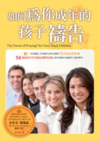 如何為你成年的孩子禱告 The Power of Praying for Your Adult Children