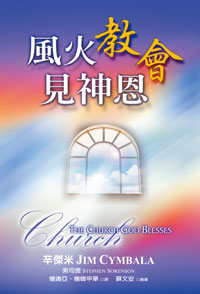 風火教會見神恩 The Church God Blesses