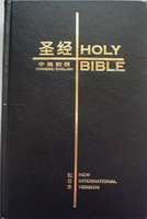 簡字中英聖經 黑色硬面 中型  Simplified Chinese English NIV Bible (CBS1189)