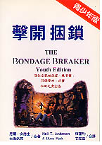 擊開捆鎖(青少年版) The Bondage Breaker (Youth Edition)