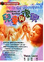 兒童與復興/儿童与复兴 Children of Revival