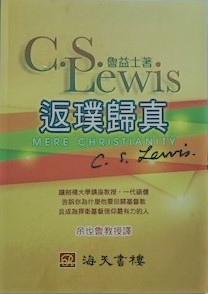 返樸歸真(繁體) Mere Christianity (Traditional Chinese)