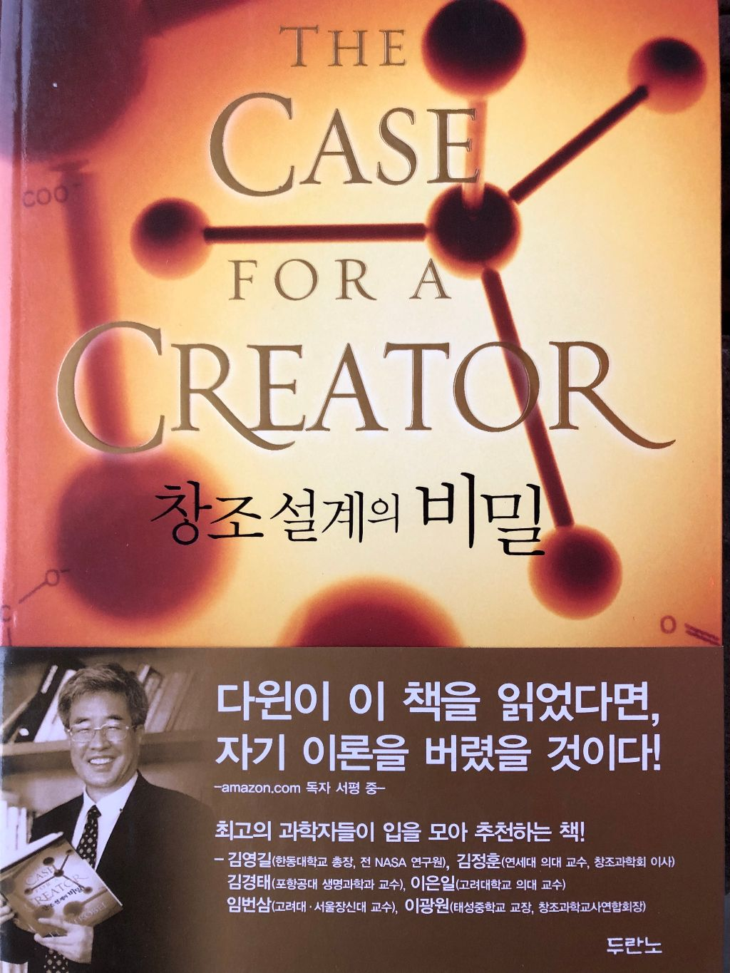 The Case For A Creator (in Korean)