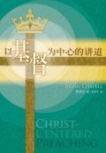 以基督為中心的講道 (簡体版) Christ-Centered Preaching