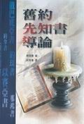 舊約先知書導論 An Introduction to the Old Testament Prophets