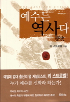 예수는 역사다 The Case for Christ (in Korean)