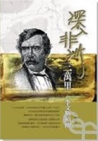 深入非洲三万里--李文斯頓傳 (簡) Biography of David Livingstone (Simplified)