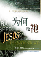 為何是祂 (簡體精裝硬面)The Reason For God (Simplified, hard cover)