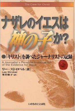 The Case for Christ (in Japanese)