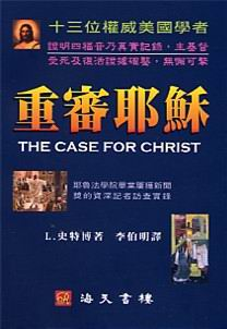 重審耶穌/重审耶稣 The Case For Christ