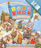 童心童話•聖經故事	 The Little Children's Bible Storybook