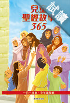 兒童聖經故事365 (繁體中文)CHT0713  The 365 Day Children&#39s Bible Storybook