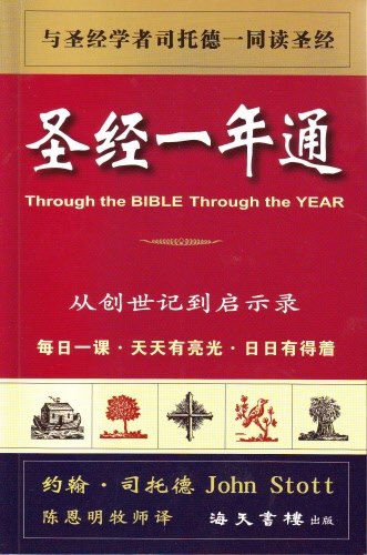 聖經一年通(簡體版)Through the bible through the year