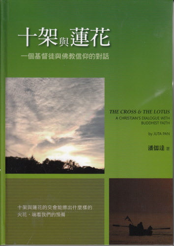 十架與蓮花 -基督教與佛教 The Cross & The Lotus-A christian&#39s dialogue with