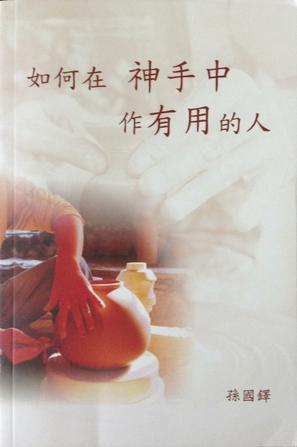 如何在神手中作有用的人 How To Be A Useful Servant In God&#39s Hand
